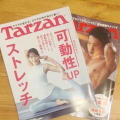 "Thumbnail of ""Tarzan 809  810 セット"""