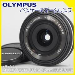 "Thumbnail of ""OLYMPUS パンケーキズームレンズ M.ZUIKO 14-42mm EZ"""