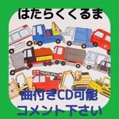 """Thumbnail of """"はたらくくるま☆パネルシアター"""""""