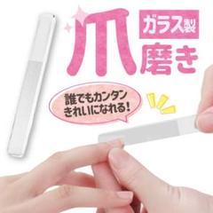 """Thumbnail of """"ガラス 爪磨き ネイルシャイナー 爪やすり ネイル ケア ガラス製爪磨き"""""""