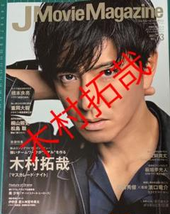 "Thumbnail of ""木村拓哉 切り抜き JMovie Magazine vol.73"""