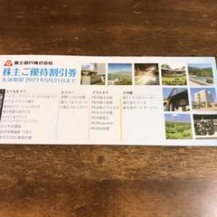 "Thumbnail of ""富士急行株式会社 株主優待券"""