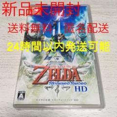 "Thumbnail of ""ゼルダの伝説 スカイウォードソードHD"""