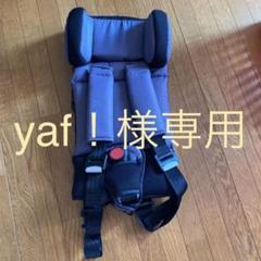 "Thumbnail of ""yaf!様専用"""