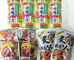 """Thumbnail of """"04.沖縄そば8人前!!軟骨そーき、炙り軟骨そーき 乾麺 レトルト"""""""