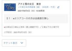 "Thumbnail of ""劇団四季 アナと雪の女王 8月4日"""