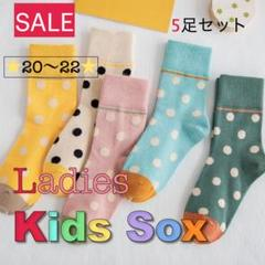 "Thumbnail of ""【KS-002】Lサイズ 子供 靴下 キッズ 男の子 女の子E"""