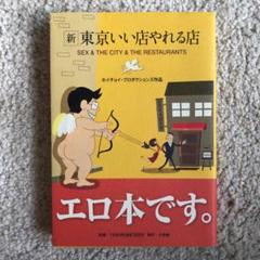 """Thumbnail of """"新 東京いい店やれる店"""""""