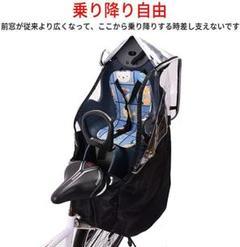 "Thumbnail of ""レインカバー 自転車子供乗せ 後ろ"""
