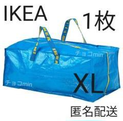 "Thumbnail of ""IKEA フラクタ ブルーバッグ XL トロリー 1枚"""