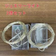 """Thumbnail of """"ジュエリーライト イルミネーション 5m電池式"""""""