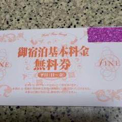 "Thumbnail of ""ホテル ファイン FINE 宿泊無料券"""