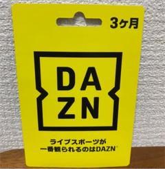 "Thumbnail of ""DAZN ダゾーン 3ヶ月プリペイドカード"""