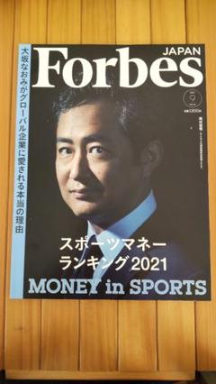 """Thumbnail of """"Forbes JAPAN 2021.9月号 No.85 最新号"""""""
