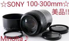 "Thumbnail of ""美品♪☆大迫力300mm超望遠レンズ♪☆SONY用(ミノルタ)100-300mm"""