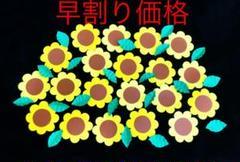 "Thumbnail of ""夏の壁面製作 ひまわり畑"""