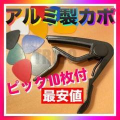 """Thumbnail of """"カポタスト カポ ピック10枚付きアルミ合金製黒ブラック ギター アコギ"""""""