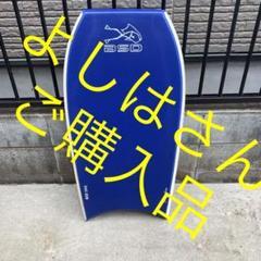 """Thumbnail of """"BSD ボディーボード スクエア1041 ビーエスディー"""""""