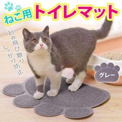 """Thumbnail of """"猫用トイレマット 砂飛び散り防止 肉球柄 ペット用"""""""