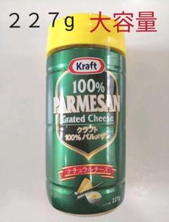 "Thumbnail of ""パルメザンチーズ227g 大容量 ナチュラルチーズ"""