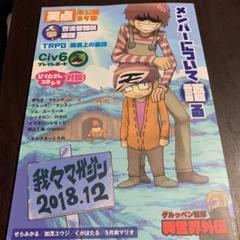 "Thumbnail of ""我々マガジン 空本"""