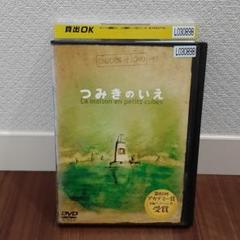 """Thumbnail of """"DVD つみきのいえ pieces of love Vol.1"""""""
