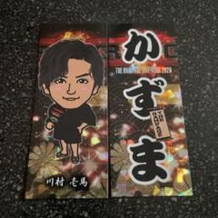 "Thumbnail of ""川村壱馬 千社札"""