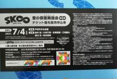 """Thumbnail of """"SK∞ エスケーエイト イベント 愛の仮面舞踏会 夜公演 チケット シリアル"""""""