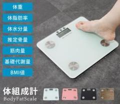 "Thumbnail of ""限定価格♪おしゃれ❤体重計 体組成計 体脂肪率 筋肉量 薄型ガラストップ"""