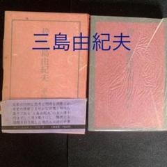 """Thumbnail of """"伜・三島由紀夫  平岡梓著"""""""