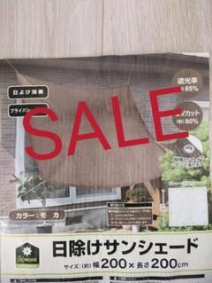 "Thumbnail of ""日除けサンシェード 200 × 200cm 日よけ シェード"""