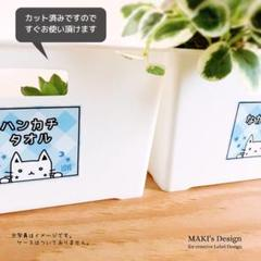 """Thumbnail of """"ラベルシール 子供ラベル 収納ラベル 6枚セット 品番CD07B ねこ"""""""