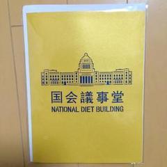 "Thumbnail of ""国会議事堂 ポップアップカード ペーパークラフト 建築 グリーティングカード"""