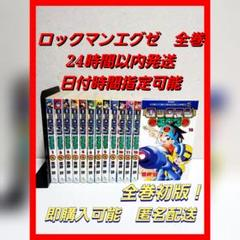 """Thumbnail of """"ロックマンエグゼ 全巻セット 希少"""""""