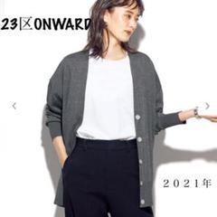 "Thumbnail of ""23区ONWARD【中村アンさん着用】シルクコットンベーシック カーディガン"""