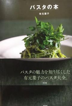 "Thumbnail of ""パスタの本 有元葉子 新刊☆新品"""