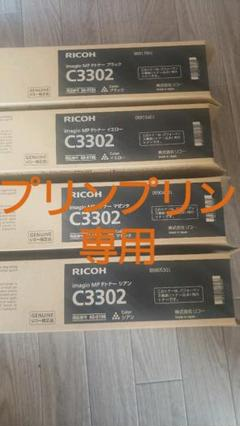 "Thumbnail of ""プリンプリン様専用 RICOH トナー C3302"""