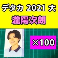 "Thumbnail of ""Myojo 2021年 9月号 デタカ 大 100枚 少年忍者 瀧陽次朗"""
