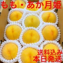 "Thumbnail of ""■【山形県産 桃】もも あか月姫 12玉"""