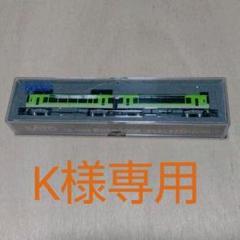 "Thumbnail of ""【K様専用】叡山電鉄900系"""