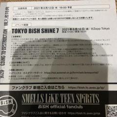 """Thumbnail of """"BiSH  TBS7  シリアルno"""""""