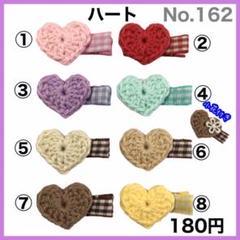 """Thumbnail of """"No.162  ハート ベビーヘアクリップ ヘアゴム"""""""