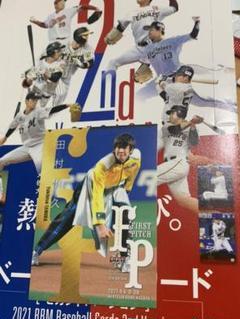"Thumbnail of ""BBM 2021 2ndバージョン ボイメン 田村侑久 始球式カード"""