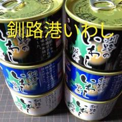 "Thumbnail of ""北海道 釧路港水揚げ いわし3種6缶"""
