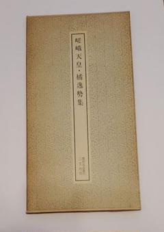 "Thumbnail of ""嵯峨天皇 橘逸勢集"""