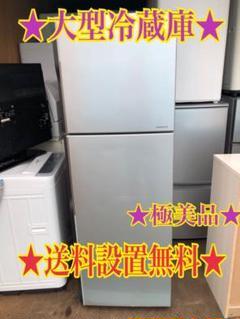 "Thumbnail of ""527★送料設置無料★日立★最新モデル★大型冷蔵庫★225L"""