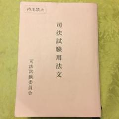"Thumbnail of ""司法試験用六法"""