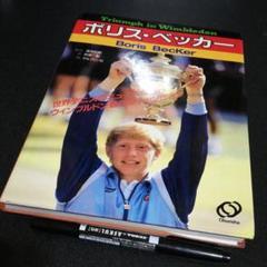 "Thumbnail of ""古いテニス本ボリスベッカー"""