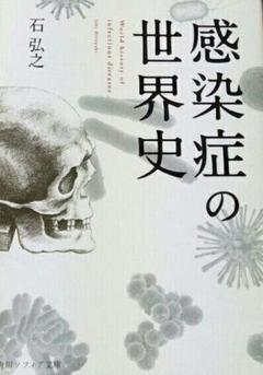 "Thumbnail of ""感染症の世界史"""