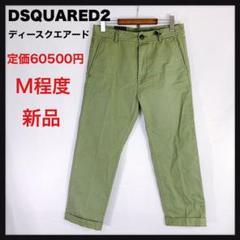 """Thumbnail of """"【新品】DSQUARED2 ディースクエアード☘36 M クロップドパンツ 綿☘"""""""